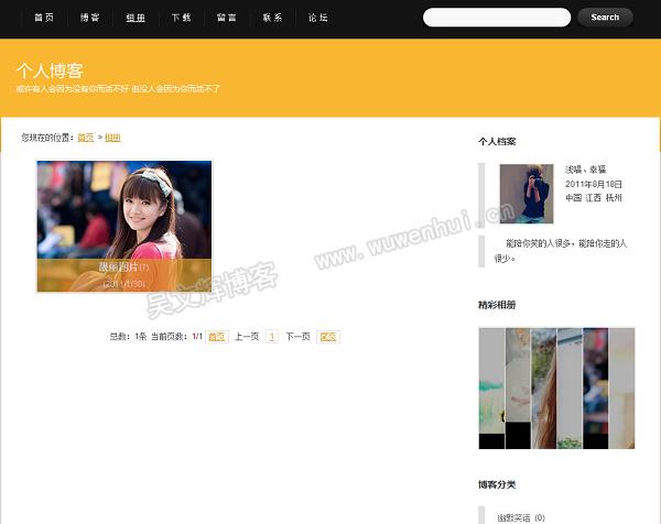 永丫、海纳个人博客系统 v1.3全功能版(附下载)