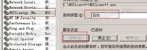NSClinet++插件设置
