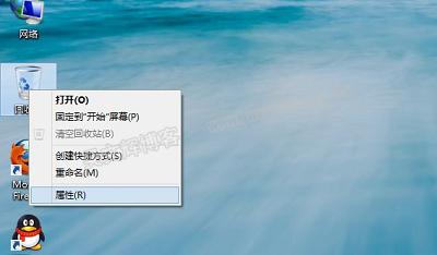 设置Windows 8删除文件时的确认提示