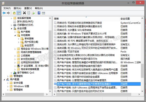 window8内置账户使用应用商店