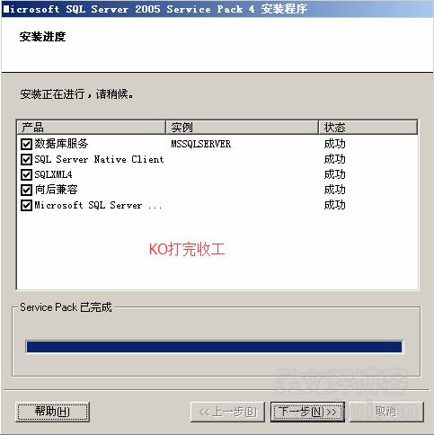 SQL2005打补丁报错:无法安装Windows Installer MSP文件