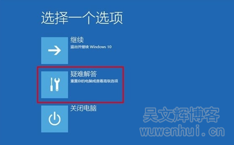 Win10更新陷入重启死循环解决办法