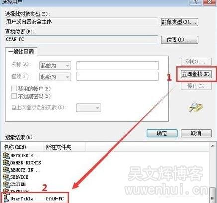 Windows7设置多用户同时远程登录