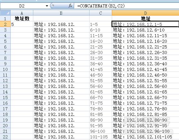 Excel公式实现下拉分配地址1-5,6-10