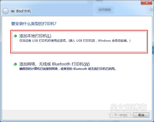 Win7访问XP共享打印机无法安装打印机驱动解决