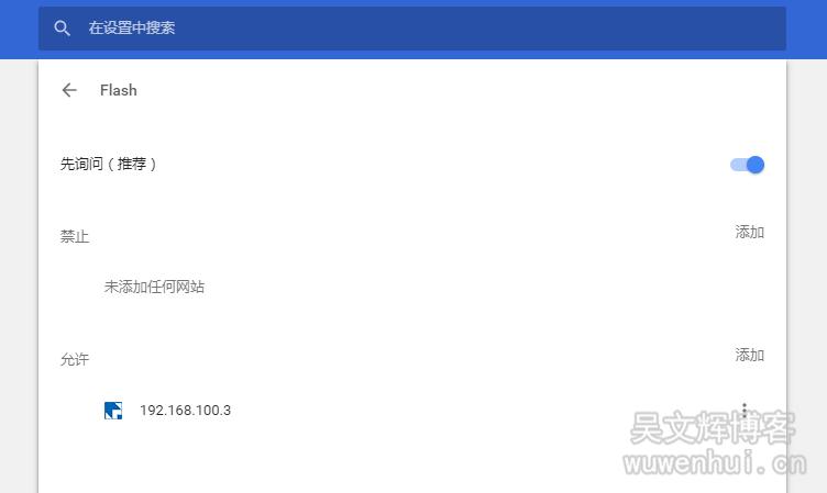 chrome谷歌浏览器开启flash插件