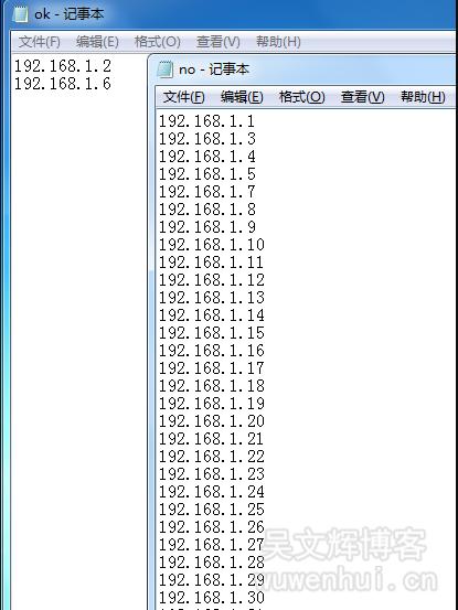 如何同时Ping多个IP地址并保存记录