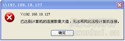 访问XP共享提示:已达到计算机的连接数最大值...错误代码0X80004005