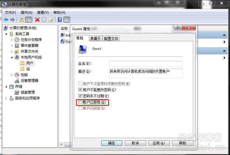 Win7共享打印机取消密码访问