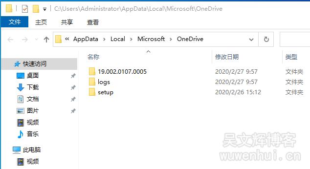 Win10系统如何彻底卸载删除Onedrive