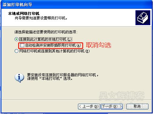 HP LaserJet Pro MFP M126a XP系统提示测试页打印失败