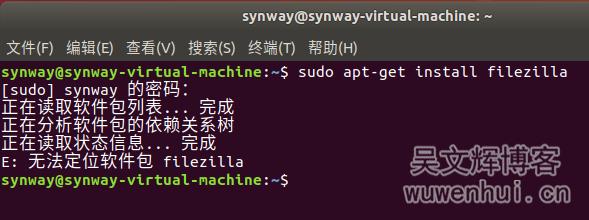 解决apt-get install E: 无法定位软件包问题