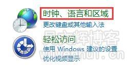 Win7如何删除任务栏CH图标