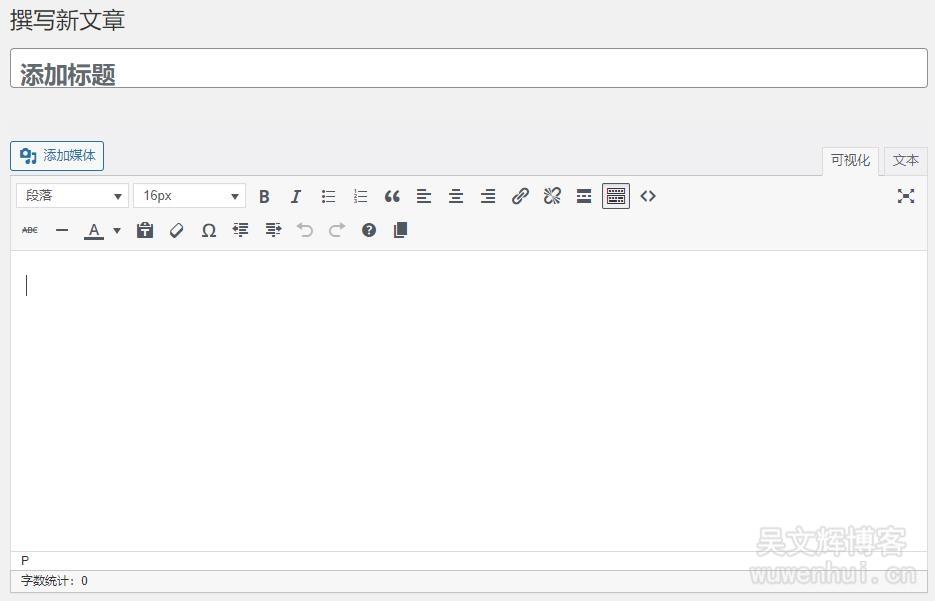Wordpress5.0版本后默认使用经典编辑器方法