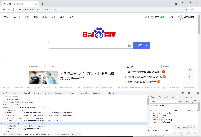 Chrome(谷歌浏览器)不安装插件实现截取整个网页